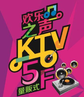 欢乐之声KTV